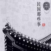 齐白石、张大千、刘海粟、徐悲鸿等美术大师的婚恋生活-喜马拉雅fm