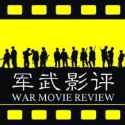 军武影评 WAR MOVIE REVIEW