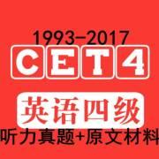 1993-2017英语四级听力真题+材料