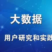 薛新:大数据用户研究和实践案例分析