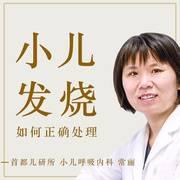 [名医讲堂]数万妈妈都在听《孩子发烧怎么正确处理?》——首都儿研所常丽