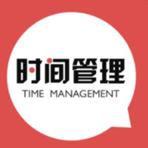 博源谈时间管理