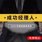 余世维-南京邮电系列