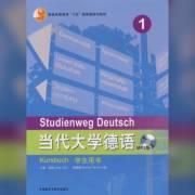 当代大学德语 学生用书1