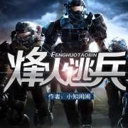 烽火逃兵~经典抗战小说