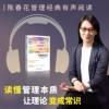 陈春花管理经典 ·《管理的常识》