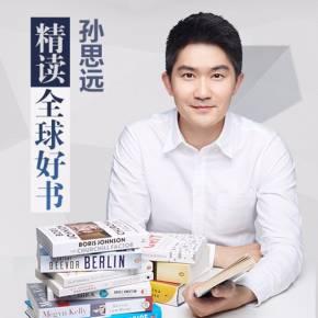 孙思远:精读全球好书