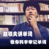 赵铁夫讲单词·解密单词的潜规则