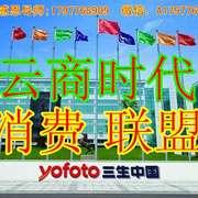 消费联盟  云商时代的来临028价值百万的演讲三生中国-喜马拉雅fm