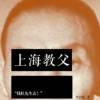 上海教父(纪涵邦演播作品)