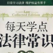每天学点法律常识