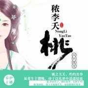 秾李夭桃(小说剧)