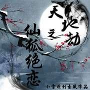 古风玄幻广播剧《天地劫之仙狐绝恋》第十一期-喜马拉雅fm