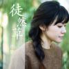 歌手程璧解读日本名著《徒然草》
