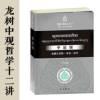 龙树中观哲学十二讲(叶少勇2016)