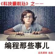 9068、17年12月22日-洪强宁-从程序员到架构师,从架构师到 CTO-喜马拉雅fm
