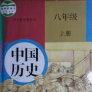 八年级上册中国历史复习提纲