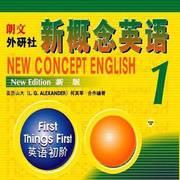 听背单词,新概念英语第一册词汇