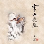 《雪山飞狐》八方寻宝,揭开跨越百年的血债仇怨