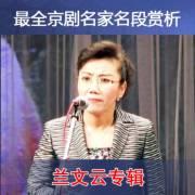兰文云最全京剧唱段合集(唱词)