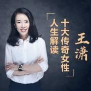 王潇:十大传奇女性人生解读