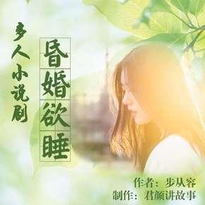 昏婚欲睡(多人小说剧)-喜马拉雅fm