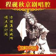 京剧·程砚秋