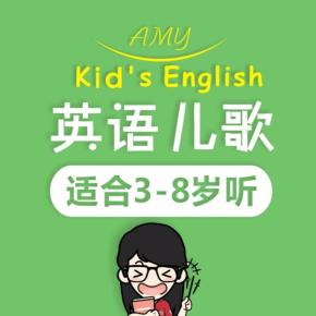 少儿英语 ♬ 让宝贝听儿歌学英语