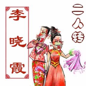 二人转-李晓霞唱段合集