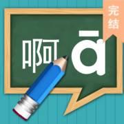 【汉语拼音】韵母 声母 整体认读