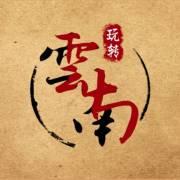 玩转云南【旅行攻略】