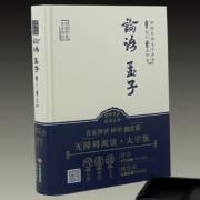 四书(大学_中庸_论语_孟子)【十三经】