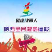 陕西全民健身播报2018.4.23-喜马拉雅fm