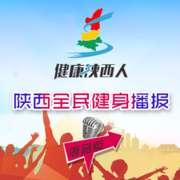 陕西全民健身播报2017.12.15-喜马拉雅fm