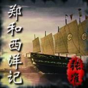 张准播讲:郑和西洋记