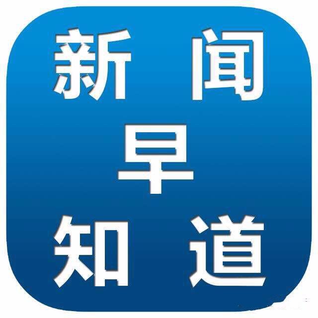 热点新闻事件及评论大荔门户网-热门新闻资讯-关注时事动态的资讯平台