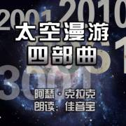 太空漫游-硬科幻小说-阿瑟克拉克