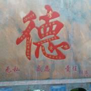 合肥小学小学吴迪校长信阳屯溪春华路图片