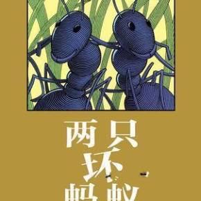 获奖|经典绘本【巴巴妈妈讲故事】