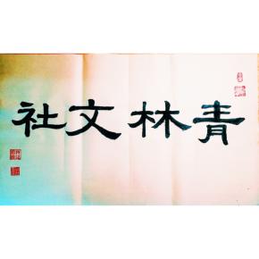 青林-诗歌荏苒