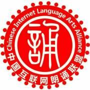 中国朗诵联盟
