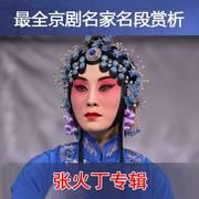 张火丁最全京剧唱段合集