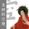 龙树的空观(叶少勇2017)