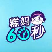 【糕妈育儿60秒】第六十集:怎么断夜奶-喜马拉雅fm