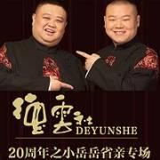 小岳岳2017最新相声集