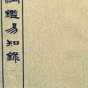 132《纲鑑易知録》 卷三 周纪--成王(六)越裳献白雉。-喜马拉雅fm