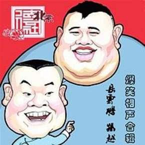 岳云鹏孙越爆笑相声合辑-喜马拉雅fm