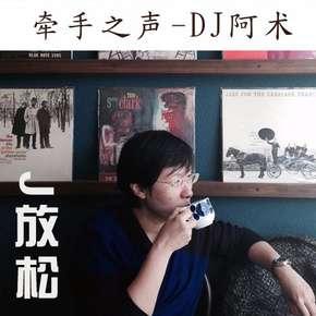 牽手之聲-DJ阿术-J放松-喜马拉雅fm