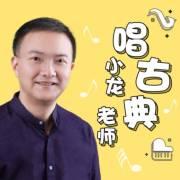 小龙老师唱古典:亲子音乐启蒙课