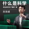 清华教授吴国盛:科学简史